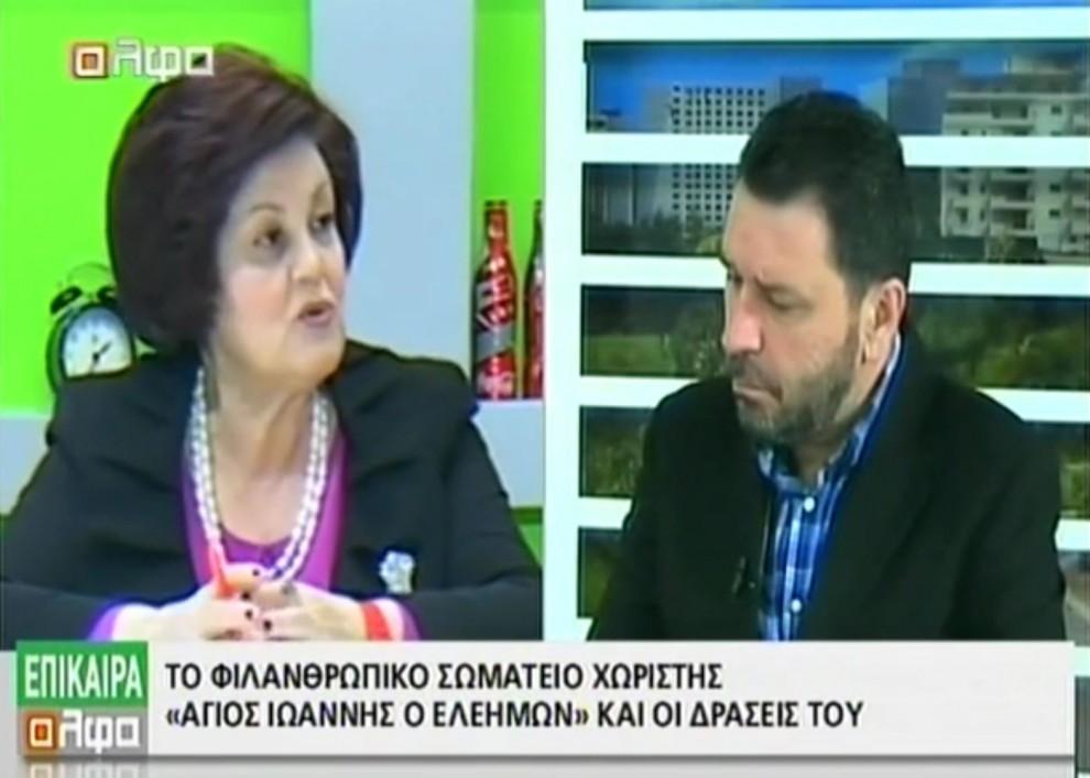 Συνέντευξη της προέδρου μας στην ΑΛΦΑ Τηλεόραση