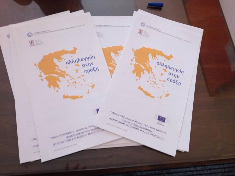 «Πρόγραμμα επισιτιστικής και βασικής υλικής συνδρομής για το ταμείο ευρωπαϊκής βοήθειας για τους Άπορους (ΤΕΒΑ/FEAD)»