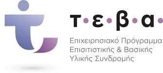 Συνοδευτικά μέτρα του προγράμματος «Επισιτιστικής και Βασικής Υλικής Συνδρομής ΤΕΒΑ»