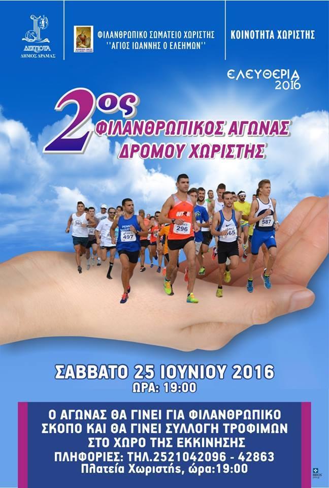 Η Αφίσα του 2ου Φιλανθρωπικού Αγώνα Δρόμου Χωριστής 2016