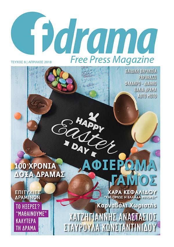 Το 8ο τεύχος του Fdrama free press magazine Απρίλιος 2018